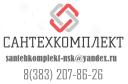 Смесительные узлы, купить по оптовой цене в Новосибирске