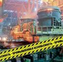 Обучение по промышленной безопасности