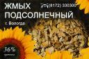 Жмых подсолнечный (ракушка, 36% протеин) в Вологде