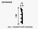 Полиуретановый плинтус (138*19*2000) Европласт 1.53.110