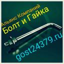 Фундаментный болт изогнутый тип 1.1 м16х1120 сталь 3сп2 ГОСТ 24379.1-2012