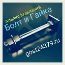 Фундаментный болт с анкерной плитой тип 2.1 м42х1120 сталь 3сп2 ГОСТ 24379.1-2012