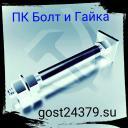 Фундаментный болт с анкерной плитой тип 2.2 м56х1600 сталь 3сп2 ГОСТ 24379.1-2012