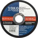 Круг по металлу отрезной 115х1,6х22 Yoko