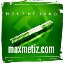 Шпилька резьбовая м27х140