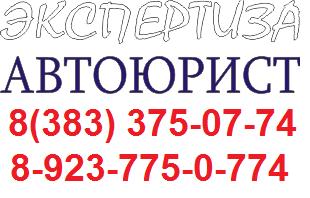 автоюрист новосибирск