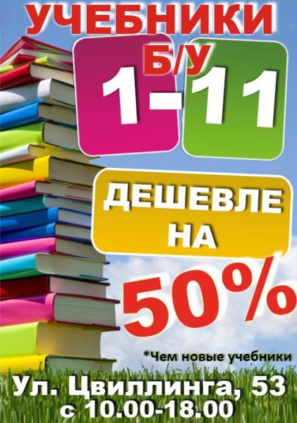 Купить Учебники В Магазине Дешево