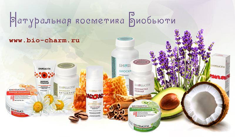Натуральная косметика купить оптом в москве holy land косметика купить в ростове на дону