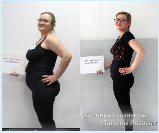 Сбросить вес клиники