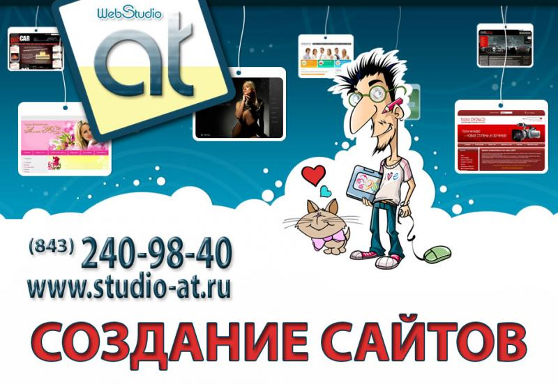 Создание сайтов приколы компания альта профиль официальный сайт
